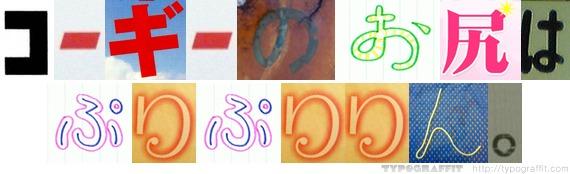 Typograffit_dqauoc4igena_3